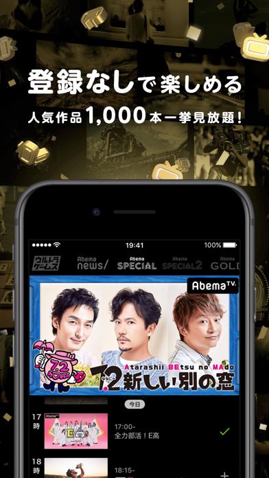 AbemaTV アベマティーヴィー ScreenShot0