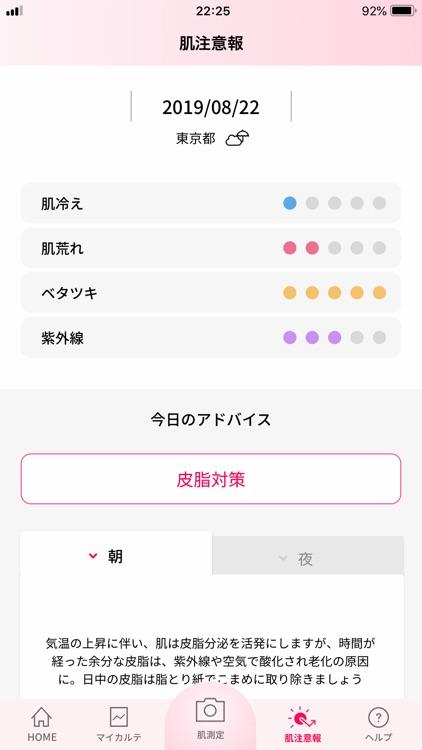 肌パシャ screenshot-4