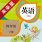 App Icon for 未来星学习机—小学英语四年级下册新起点 App in Japan IOS App Store