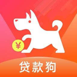 贷款狗-极速借钱之手机借贷借款神器