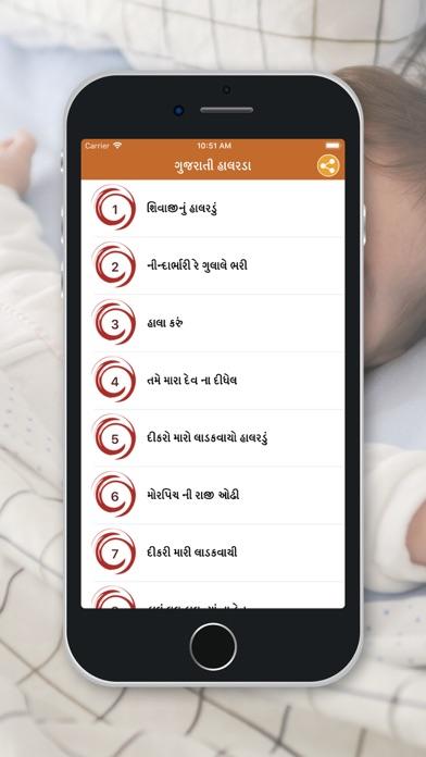 Gujarati Halarada screenshot 1