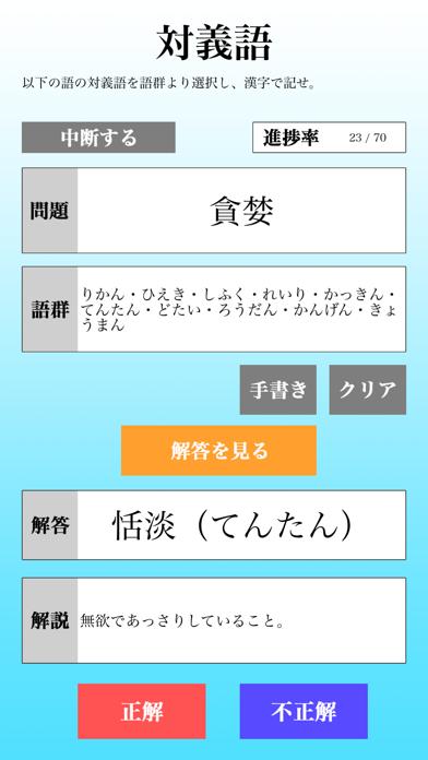 漢字検定1級 「30日合格プログラム」 漢検1級のおすすめ画像1