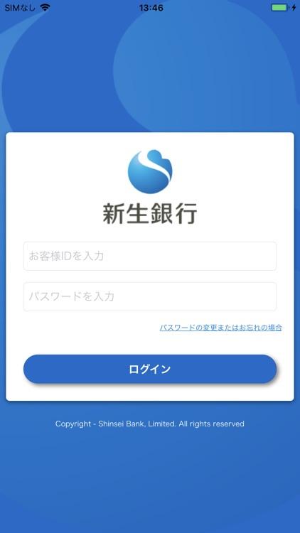 新生コミュニケーションアプリ by Shinsei Bank, Limited