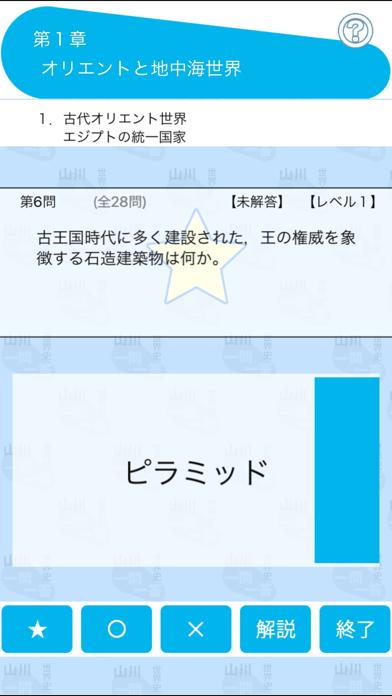 山川一問一答世界史のおすすめ画像3