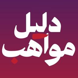 Daleel Mawaheb