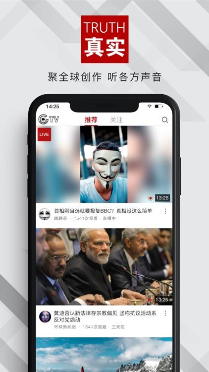 G-TV screenshot-0
