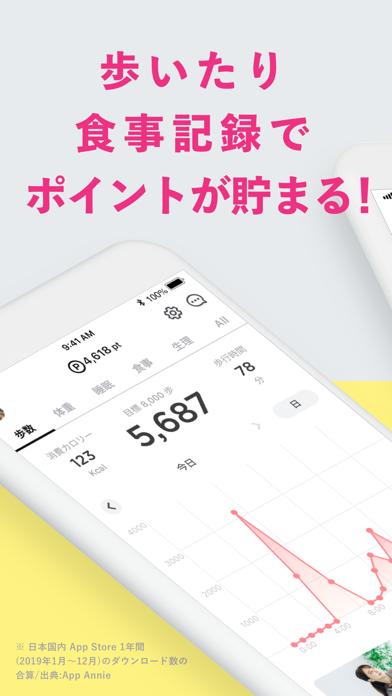 FiNC/フィンク ダイエット&ヘルスケアアプリ - 窓用