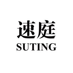 速庭精品民宿客栈-酒店公寓预订平台