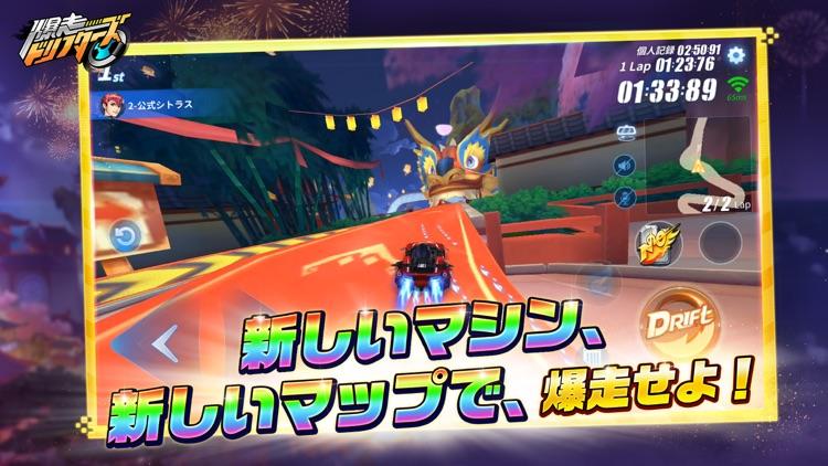 爆走ドリフターズ screenshot-4