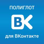 Полиглот для ВКонтакте на пк