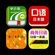 日语快速入门教程全套 -发音语法词汇口语听力交际,入门到精通一站式精选系列,学樱花国际日本语