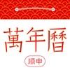 万年历-无广告·黄历日历数据专家