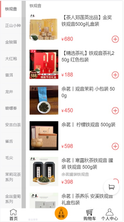 余茗茶业 screenshot-2