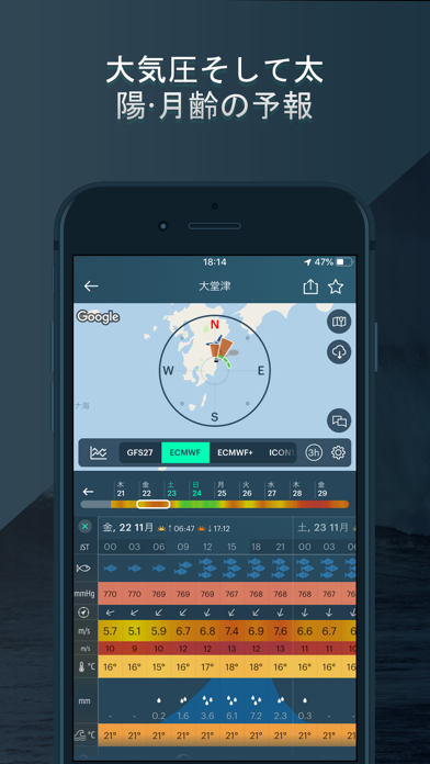 WINDY: 天気予報 - 風予報、風速 ScreenShot1
