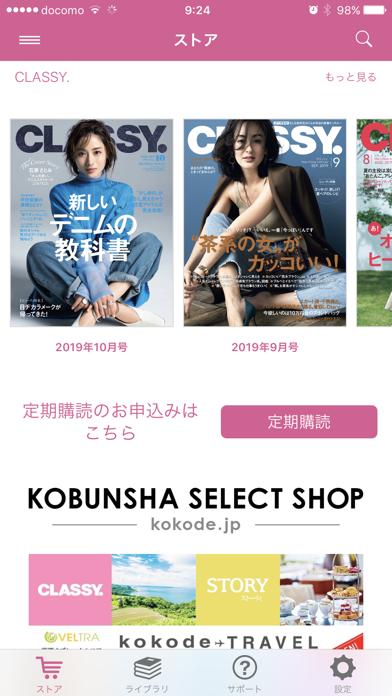 CLASSY. – Digital Store App – ScreenShot0