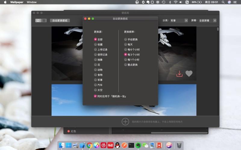 壁纸管家 - 高清桌面壁纸 for Mac
