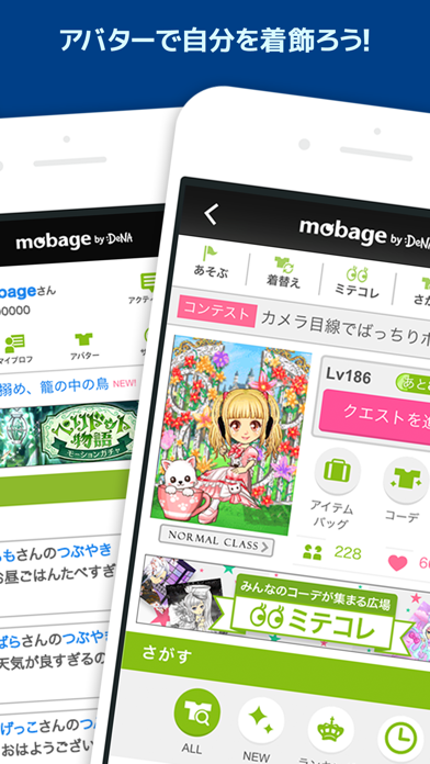 Mobage(モバゲー) ScreenShot3
