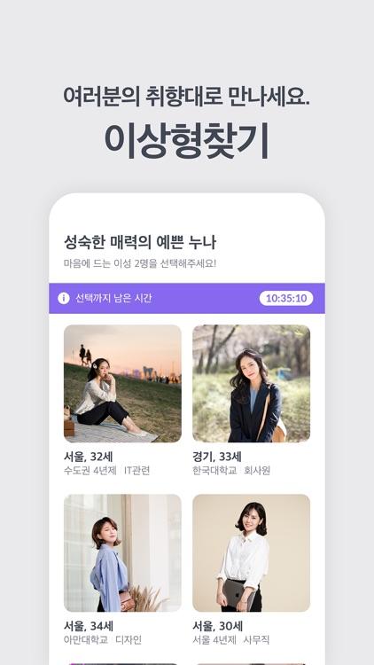 아만다 : 아무나 만나지 않는 당신을 위한 소개팅 screenshot-3