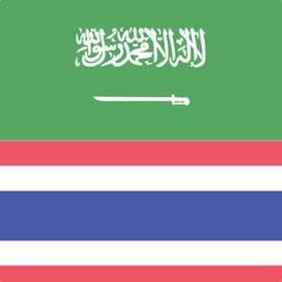 Arabic Thai Dictionary