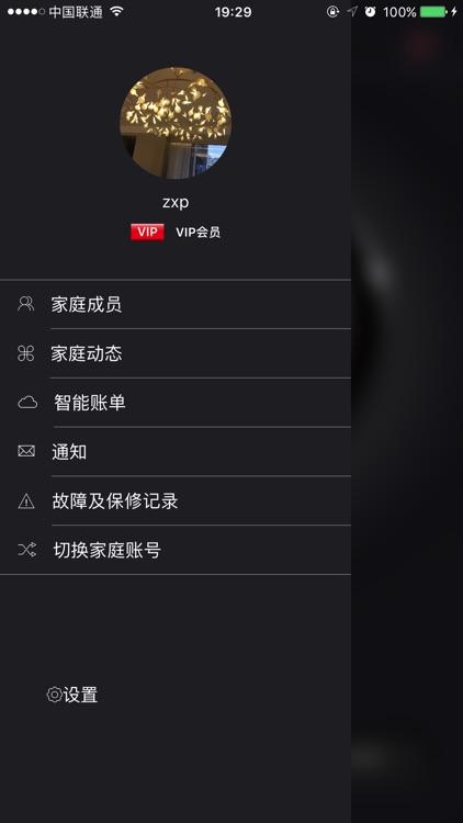 逸云智能家居 screenshot-4
