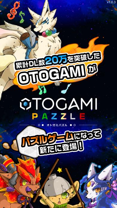 OTOGAMI-PAZZLEのおすすめ画像1