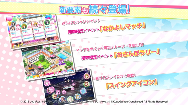 ラブライブ!スクールアイドルフェスティバル(スクフェス) screenshot-3