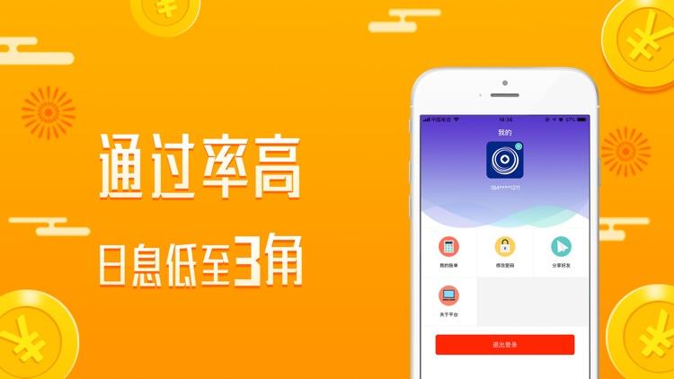 借贷宝-短期借钱网贷平台 screenshot-3