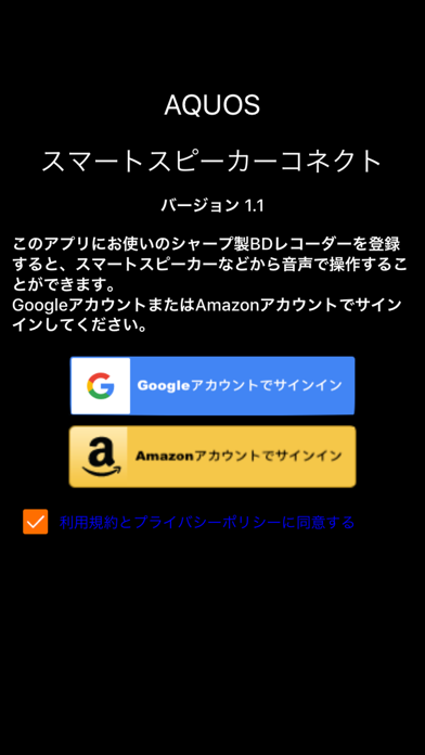 AQUOSスマートスピーカーコネクトのおすすめ画像1