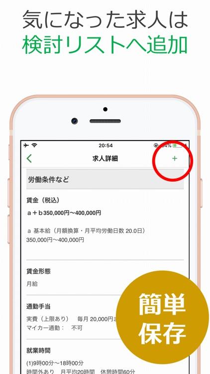 求人検索 for ハローワーク screenshot-4