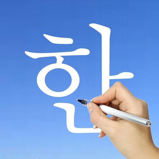 Learn Korean Handwriting !