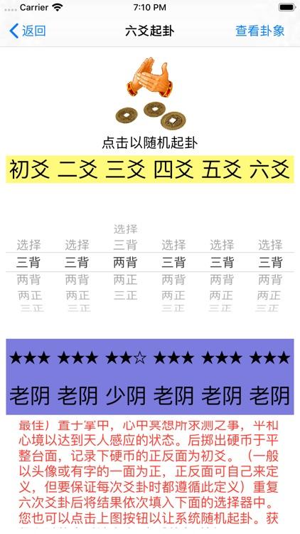 六爻预测 screenshot-5