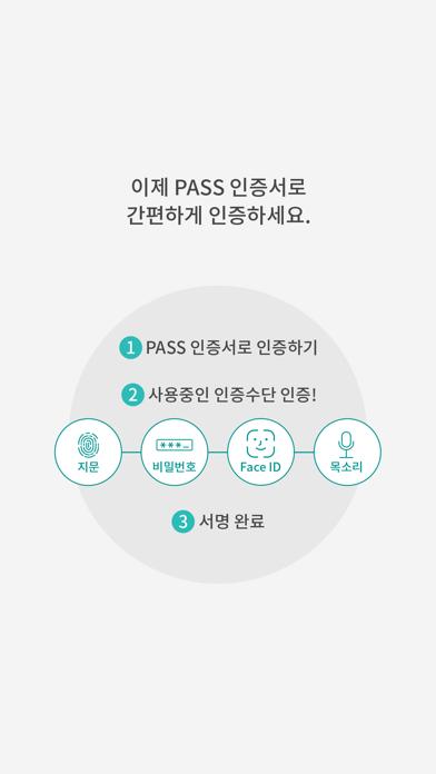 다운로드 PASS by KT(구, KT 인증) Android 용