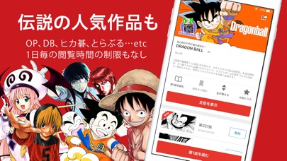 少年ジャンプ+ 人気漫画が読める雑誌アプリのおすすめ画像5