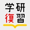 学研の参考書復習アプリ - iPhoneアプリ