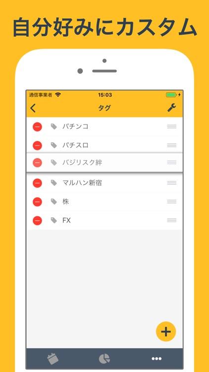 収支帳 MAXBET・パチンコやパチスロ等の収支管理アプリ screenshot-6