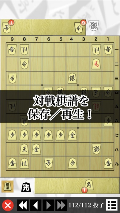 将棋盤 ScreenShot1