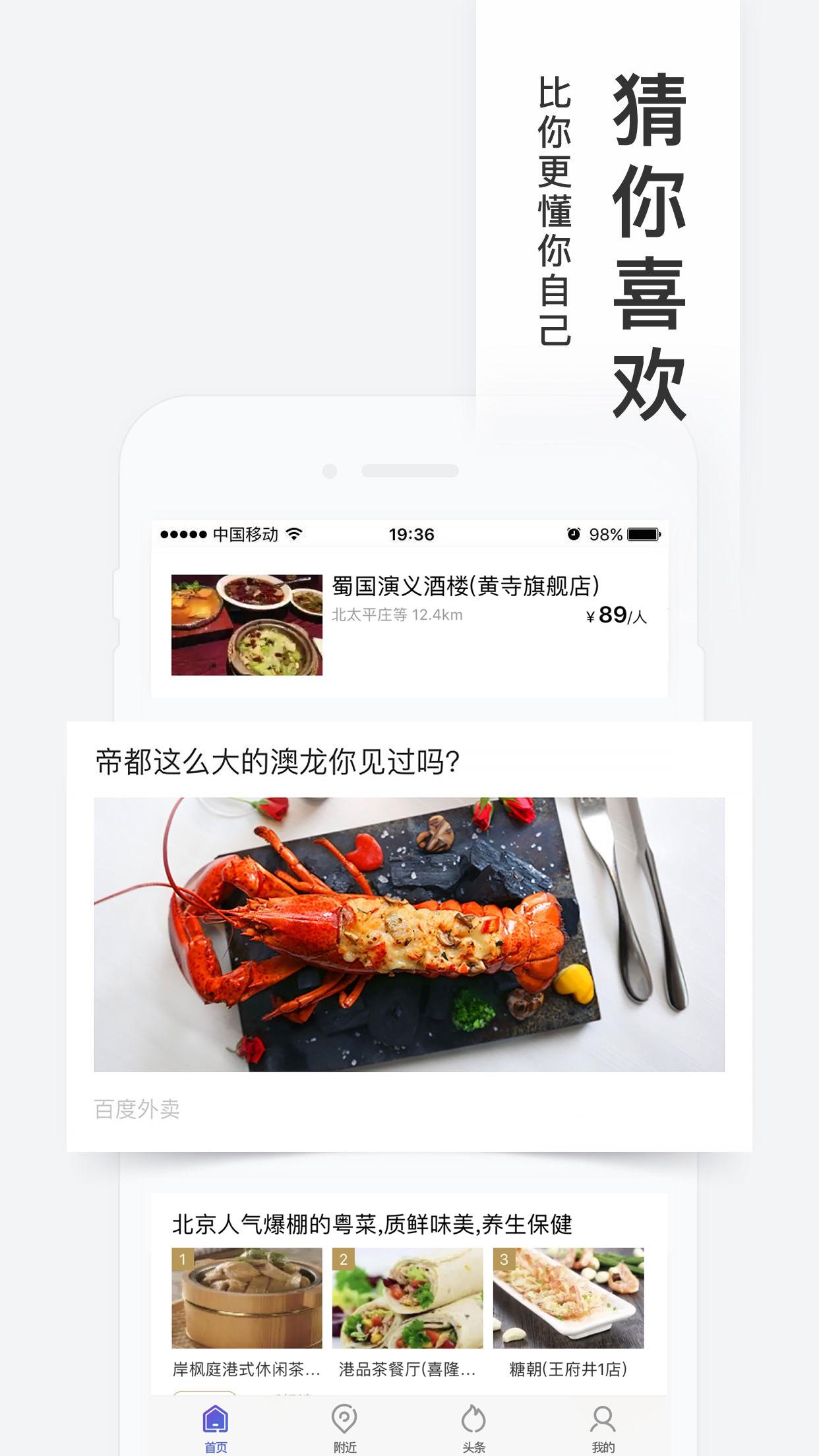 百度糯米-电影,美食 Screenshot