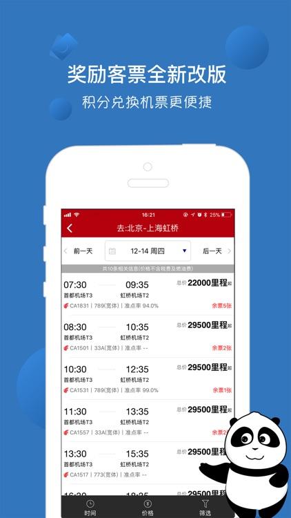 Air China screenshot-5