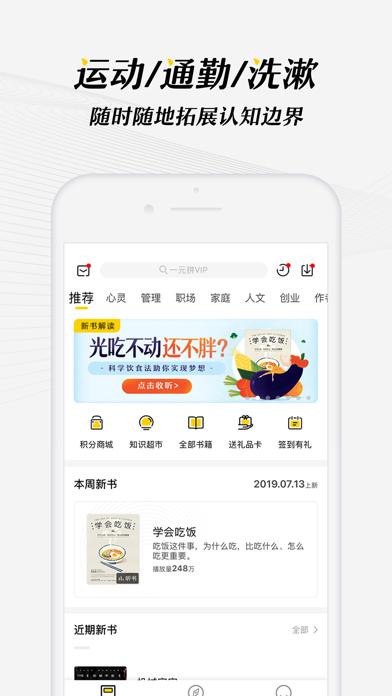 樊登读书-听亲子职场精选好书 Screenshot
