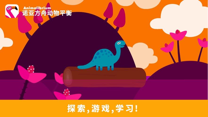 诺亚方舟动物平衡 Animalibrium 儿童和宝宝的游戏-1