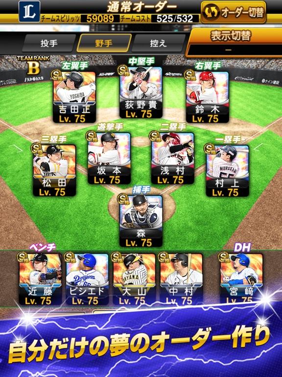 プロ野球スピリッツAのおすすめ画像6