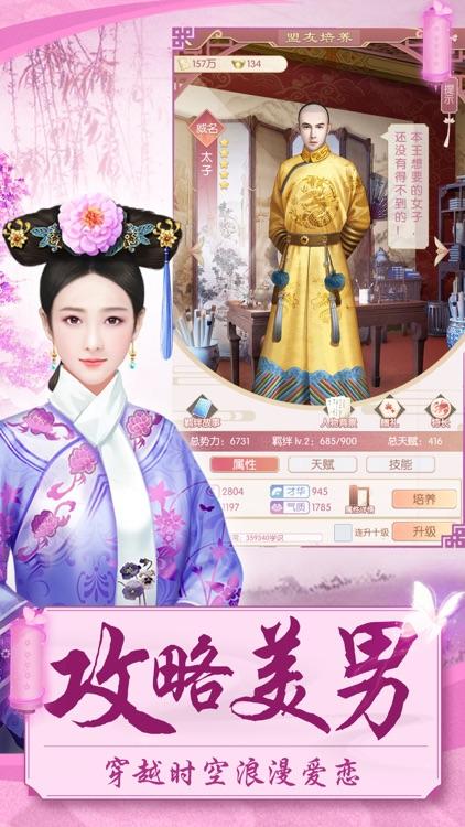 后宫攻略-古代游戏 screenshot-3