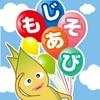 ぐーびーともじあそび -3歳からのひらがな練習用知育アプリ-
