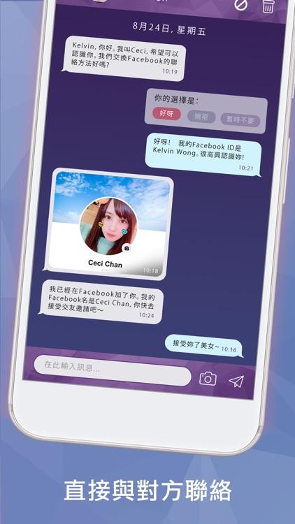 WeDate - 約會戀愛交友 Dating App screenshot-3