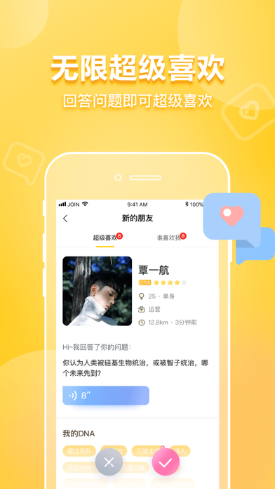 JOIN - #1真实身份社交App screenshot two