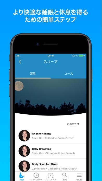 マインドフルネス・アプリのおすすめ画像8