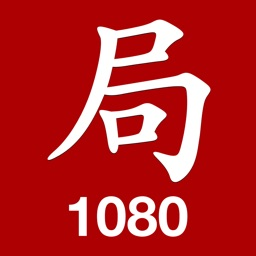 Qi Men Dun Jia 1080Ju