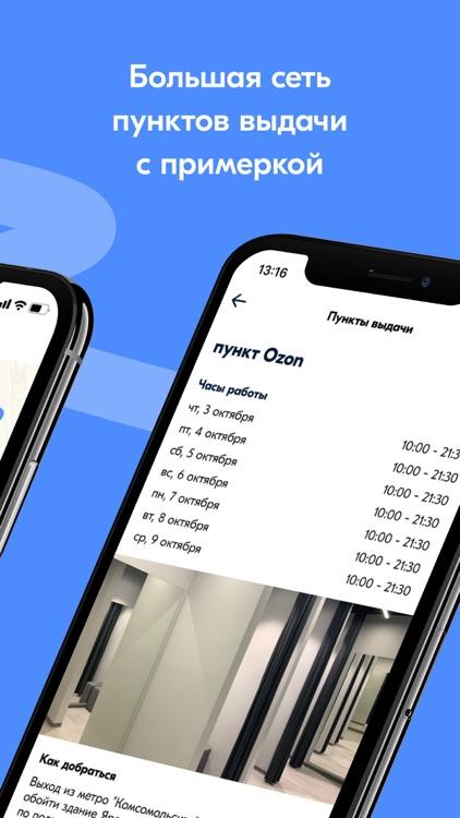 OZON: маркетплейс №1 screenshot-3