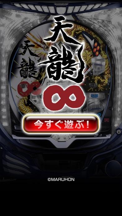 [グリパチ]CR天龍∞ screenshot1