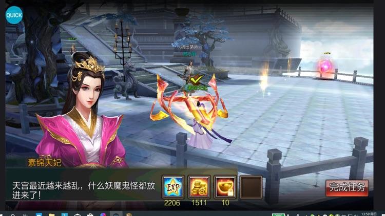三生三世桃花醉 screenshot-3
